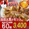 餃子 国産【 岡田屋餃子 生餃子 60個入り 約6人前 ...